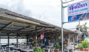 ร้านลุงเปี๊ยกอาหารตามสั่ง ร้านอาหารราคาประหยัด ศรีราชา