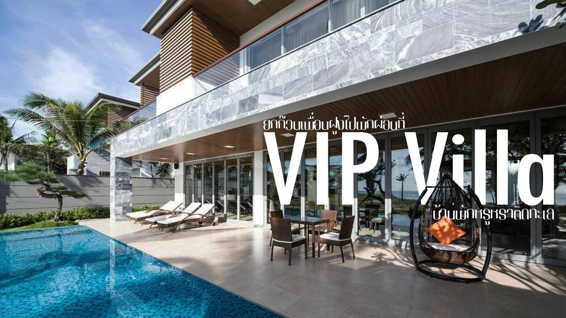 ยกก๊วนเพื่อนฝูงไปพักผ่อนที่ VIP Villa บ้านพักหรูหราติดทะเล