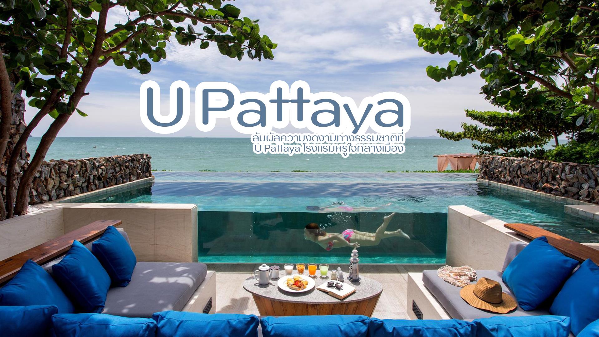 สัมผัสความงดงามทางธรรมชาติที่-U-Pattaya-โรงแรมหรูใจกลางเมือง