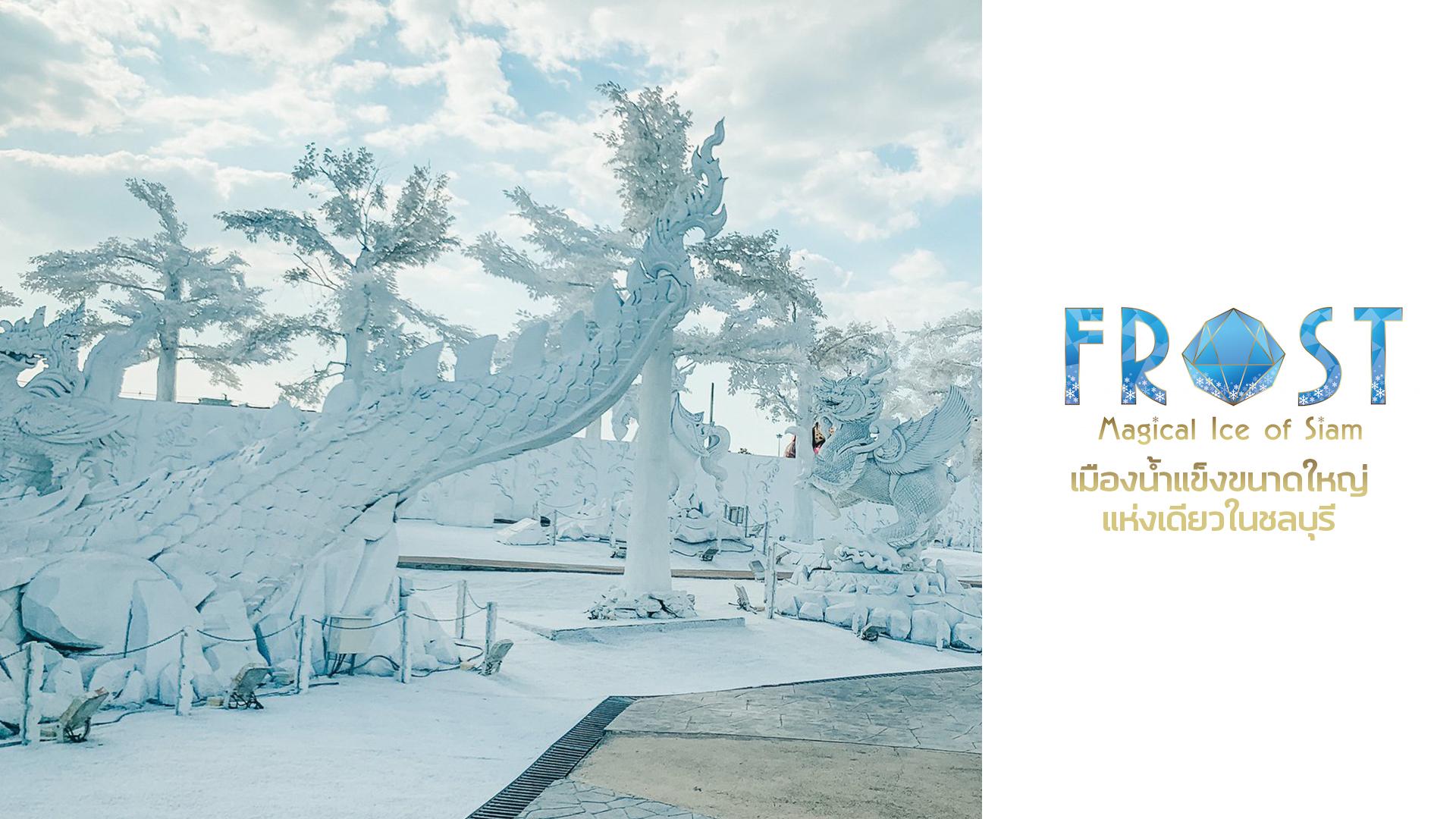 เมืองน้ำแข็งขนาดใหญ่ แห่งเดียวในชลบุรี