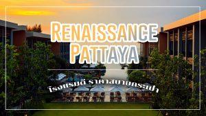 Renaissance Pattaya โรงแรมดี ราคาสบายกระเป๋า