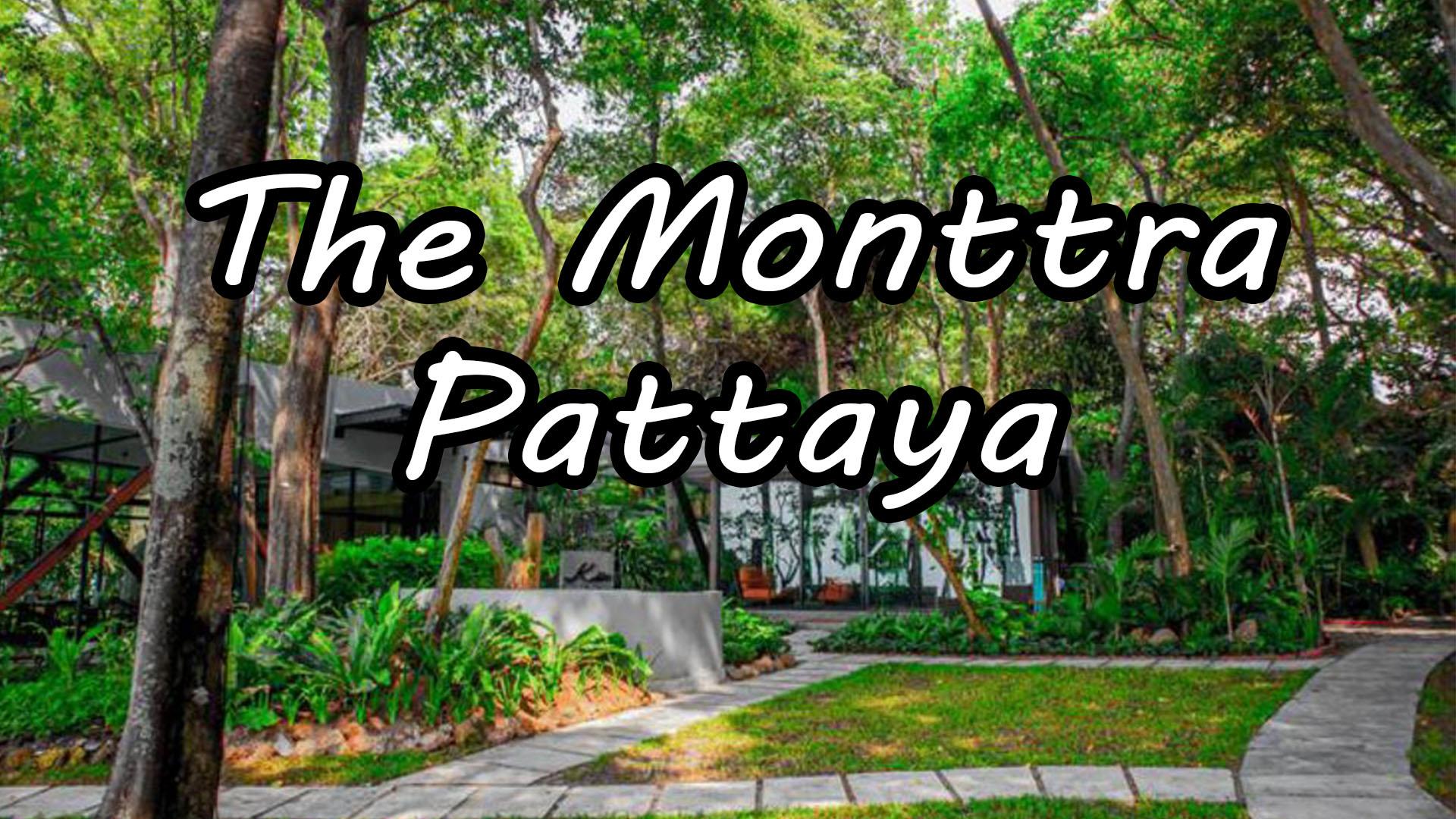 The Monttra Pattaya โรงแรมสวย คุณภาพดี ราคาถูก