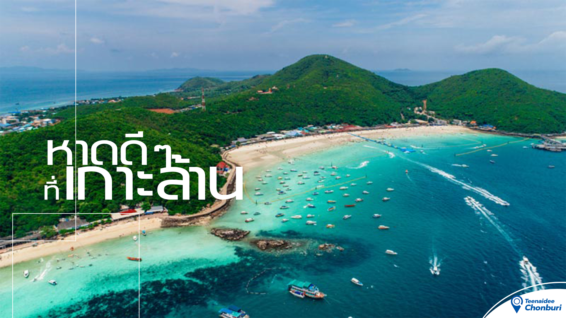 หาดดี ๆ ที่ เกาะล้าน