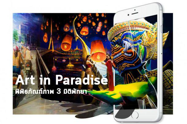 Art in Paradise พิพิธภัณฑ์ภาพ 3 มิติพัทยา