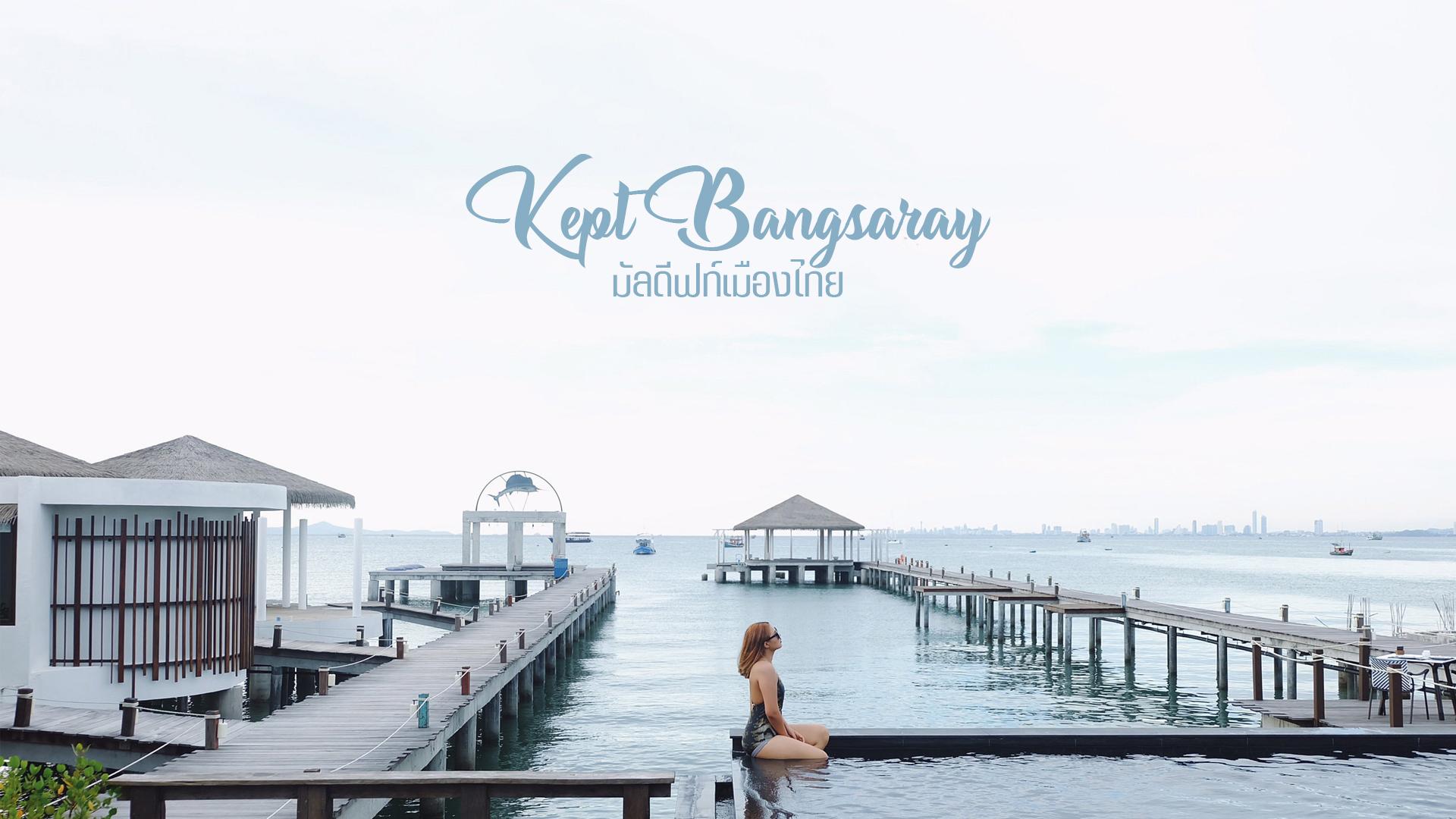 Kept Bangsaray มัลดีฟท์เมืองไทย