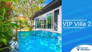 สัมผัสความมันยกแก๊งกันที่-VIP-Villa-2-ที่พักริมทะเลสไตล์หรูหรา