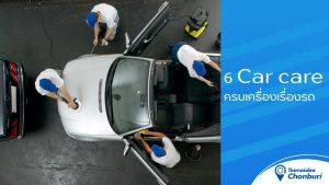 6 Car care พัทยา ครบเครื่องเรื่องรถ