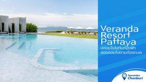 Veranda Resort Pattaya ปล่อยใจไปกับท้องฟ้า ล่องลอยไปตามท้องทะเล