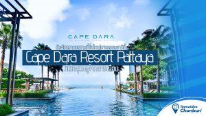 สัมผัสความงดงามที่ยิ่งใหญ่ทางธรรมชาติที่ Cape Dara Resort Pattaya ที่พักสุดหรูใจกลางเมือง
