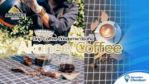 Drip-Coffee-ดีต่อสุขภาพ-ต้องที่นี่-Akanee-Coffee