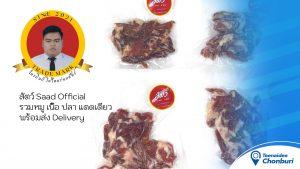 สัตว์ Saad Official รวมหมู เนื้อ ปลา แดดเดียว พร้อมส่ง Delivery