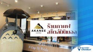 Akanee Coffee สาขาบางพระ ร้านกาแฟสไตล์มินิมอล